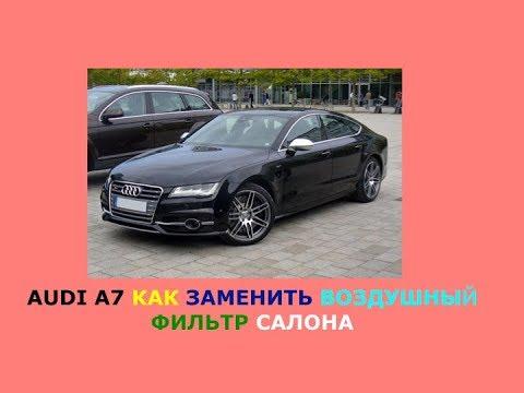Замена салонного фильтра Audi A7