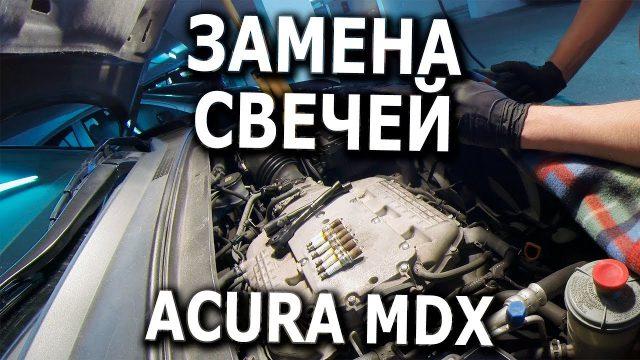 Замена свечей зажигания Acura MDX