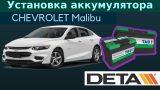 Снятие и замена аккумулятора Chevrolet Malibu