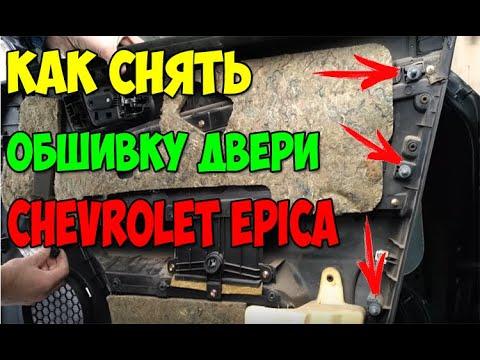 Снятие обшивки двери Chevrolet Epica