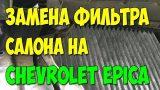 Замена салонного фильтра Chevrolet Epica