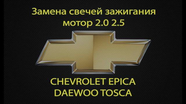Замена свечей зажигания Chevrolet Epica