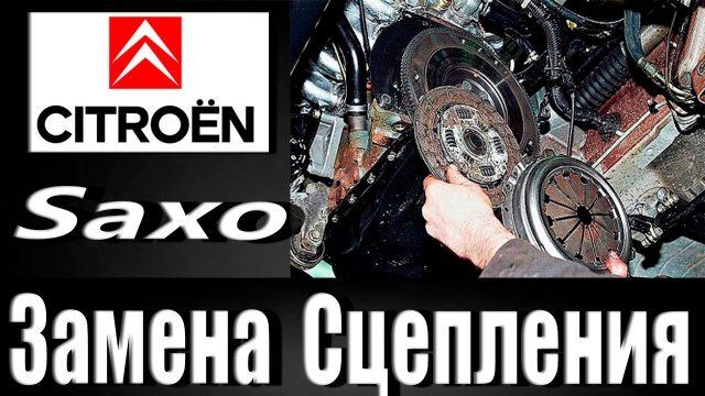 Замена сцепления Citroen Saxo