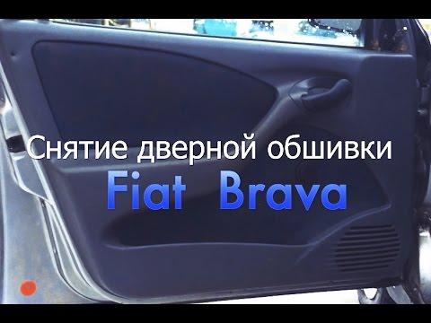 Снятие обшивки двери Fiat Bravo
