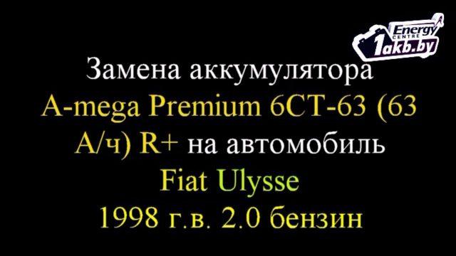 Замена аккумулятора Fiat Ulysse