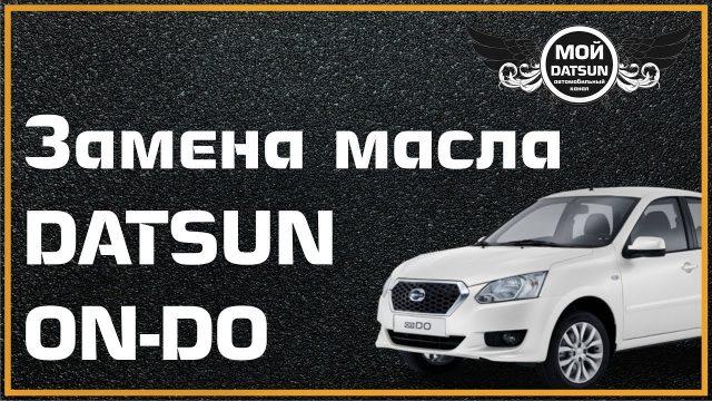 Замена моторного масла Datsun on-DO