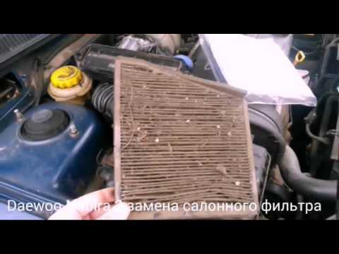 Замена салонного фильтра Daewoo Nubira