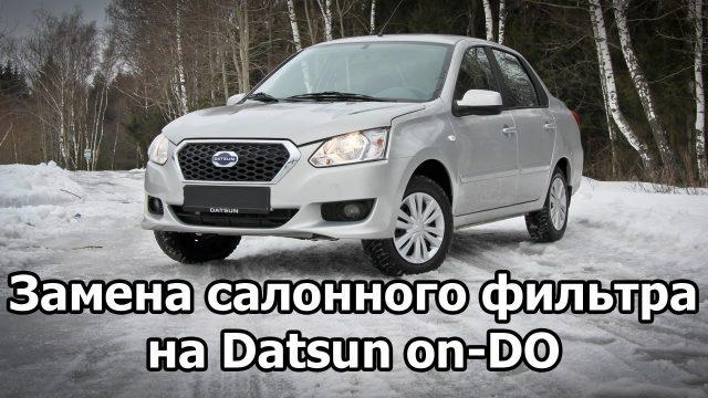 Замена салонного фильтра Datsun on-DO