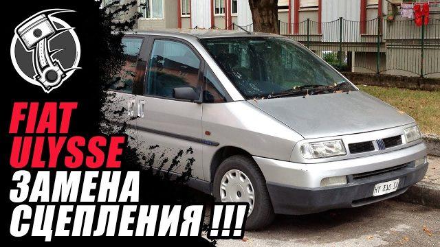 Замена сцепления Fiat Ulysse