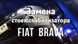 Замена стоек стабилизатора Fiat Bravo