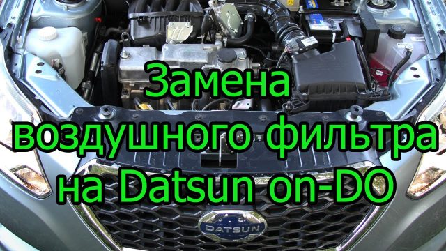 Замена воздушного фильтра Datsun on-DO