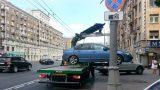 В Москве посчитали количество эвакуированных машин за незаконную стоянку