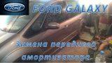 Замена переднего амортизатора Ford Galaxy