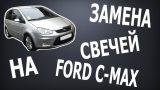 Замена свечей зажигания Ford C-MAX