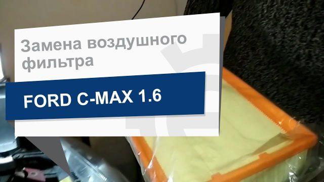 Замена воздушного фильтра Ford C-MAX