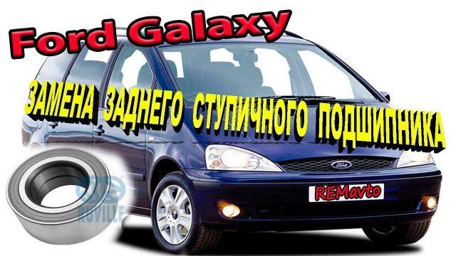 Замена заднего ступичного подшипника Ford Galaxy