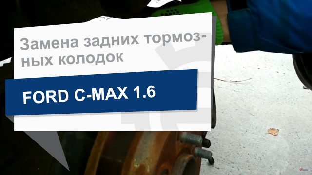 Замена задних тормозных колодок Ford C-MAX