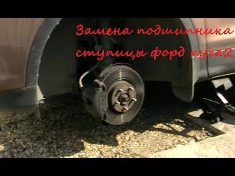 Замена подшипника ступицы Ford Kuga