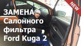 Замена салонного фильтра Ford Kuga