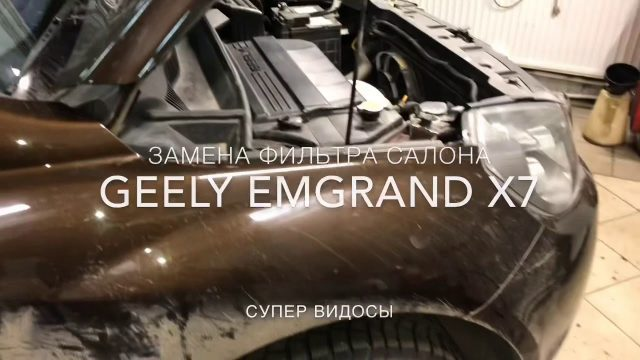 Замена салонного фильтра Geely Emgrand X7