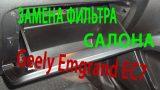 Замена салонного фильтра Geely Emgrand EC7