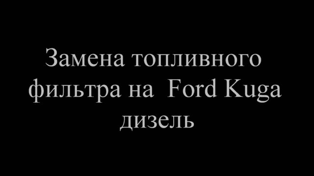 Замена топливного фильтра Ford Kuga