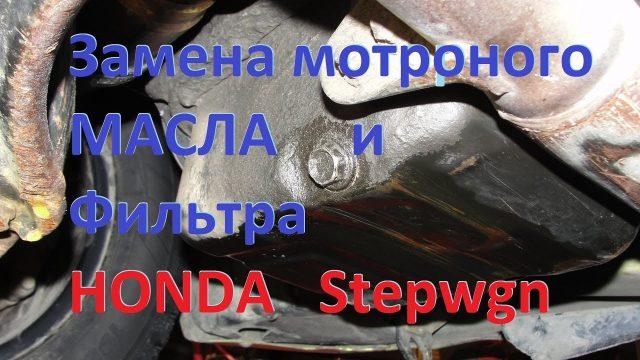 Замена масла в двигателе Honda Stepwgn