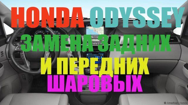 Замена шаровых опор Honda Odyssey