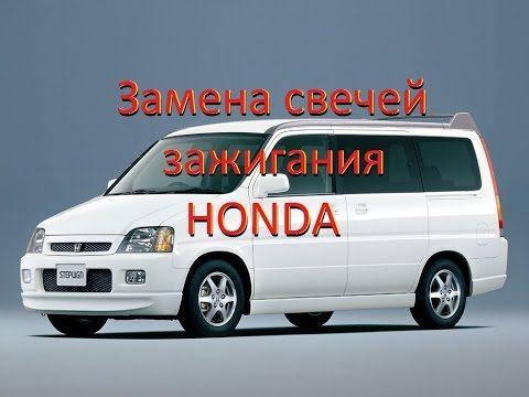 Замена свечей зажигания Honda Stepwgn