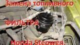 Замена топливного фильтра Honda Stepwgn