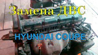 Снять двигатель Hyundai Coupe