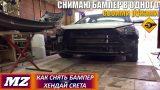Снятие бампера Hyundai Creta