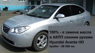 Замена масла в АКПП Hyundai Avante