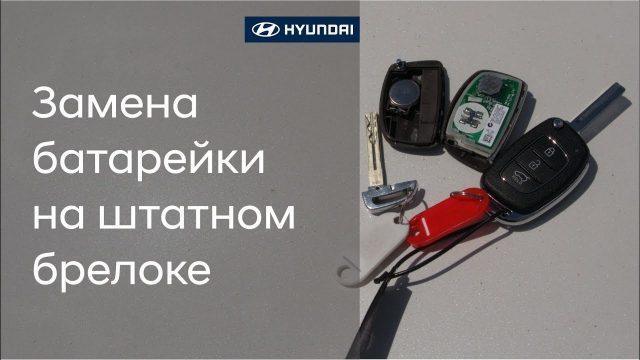 Замена батарейки в ключе Hyundai i40