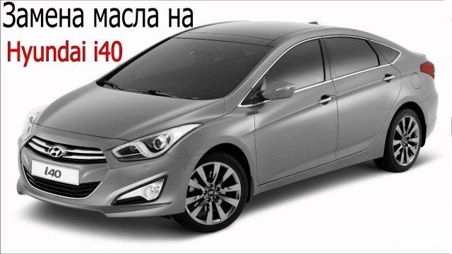 Замена моторного масла Hyundai i40