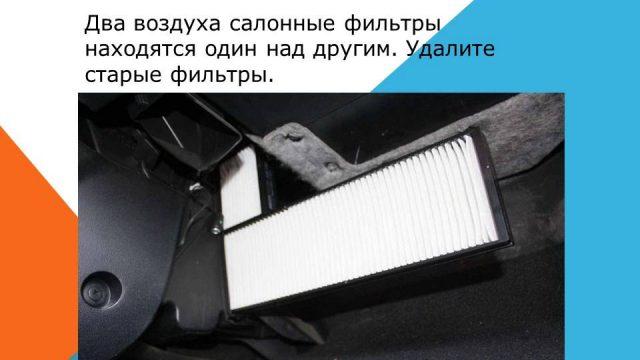Замена воздушного фильтра салона Hyundai i20