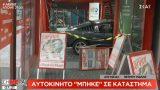 Видео: воры разбили классический Ford Mustang ради кражи трех PlayStation