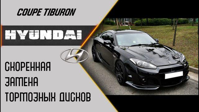 Замена тормозных дисков Hyundai Tiburon