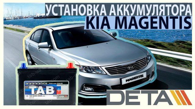 Замена аккумулятора Kia Magentis