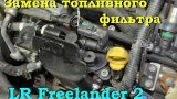 Замена топливного фильтра Land Rover Freelander 2