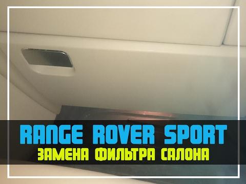 Замена салонного фильтра Range Rover Sport