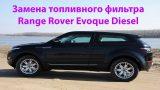 Замена топливного фильтра Range Rover Evoque