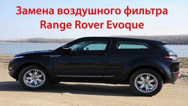Замена воздушного фильтра Range Rover Evoque