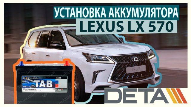 Замена аккумулятора Lexus LX 570