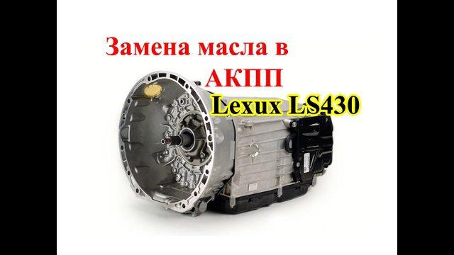Замена масла в АКПП Lexus LS 430