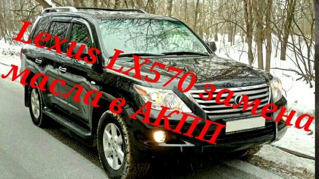 Замена масла в АКПП Lexus LX570