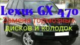 Замена передних тормозных колодок Lexus GX 470