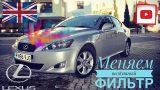 Замена воздушного фильтра Lexus IS220d