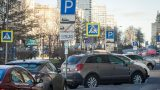 Парковку в Москве на мартовских праздниках сделают бесплатной