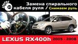 Снятие руля Lexus RX 350